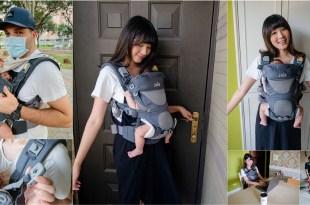 【育兒】解放父母雙手,輕鬆享受美好的育兒時光♥Joie奇哥 savvy™四合一嬰兒揹帶