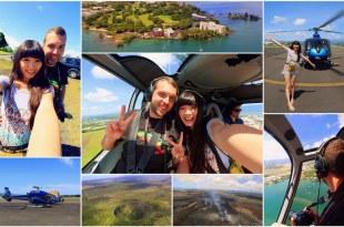 【夏威夷Hawaii】一輩子難忘的回憶♥大島Big Island搭直升機俯瞰火山初體驗
