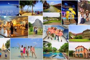 【泰國】泰國7日曼谷+桂河+芭達雅全覽之旅♥全國旅行社