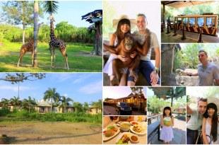 【巴里島Bali】峇里島浪漫之旅DAY4♥BALI SAFARI & MARINE PARK野生動物園+火車餐廳