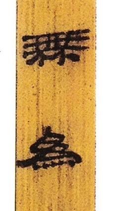wuwei-beida-laozi-57