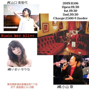 Special LIVE in alive @ Bar aLive   新宿区   東京都   日本