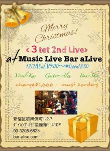 maki 3tet ~ Shinjuku Jazz Live ~ @ Bar aLive | 新宿区 | 東京都 | 日本