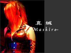 真城-Mashiro-