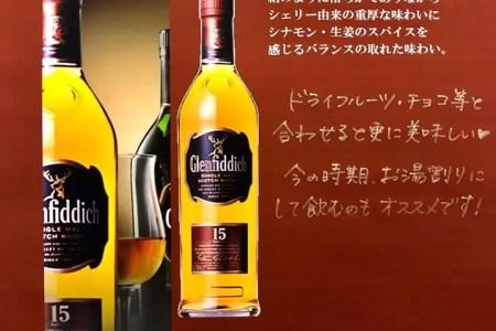 世界で一番飲まれている(らしい)グレンフィデック。
