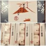昨日お客様から頂戴いたしました、鹿児島銘菓『元祖明石屋』さんの軽羹饅頭(かるかんまんじゅう)。