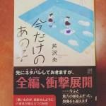 Healed Bar Cuore(バー・クオーレ)