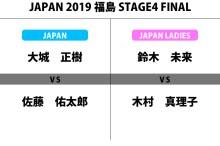 2019 福島 FINAL