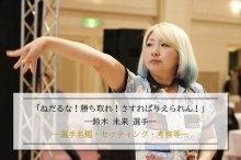 【選手考察】鈴木 未来:名鑑・セッティング・活躍等