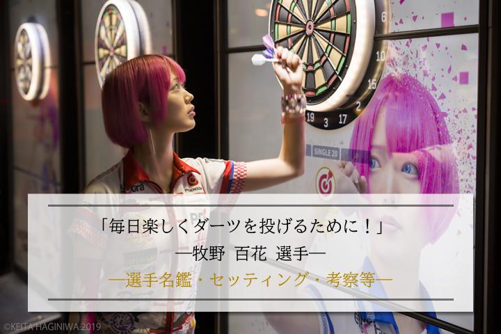 【選手考察】牧野 百花:名鑑・セッティング・活躍等
