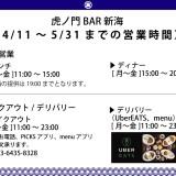 5/7~5/31までの営業時間のお知らせ