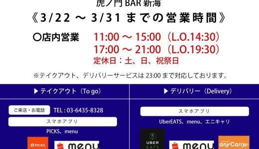 3/22~3/31までの営業時間のお知らせ
