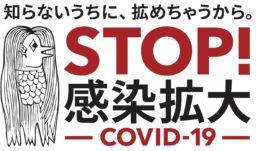 STOP! 感染拡大 - COVID-19 -