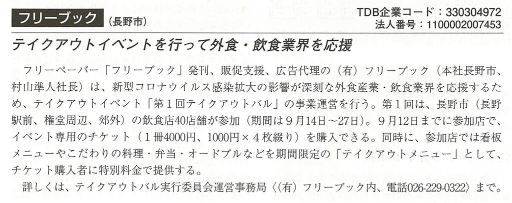 週刊 帝国ニュース長野版(2020/9/4)