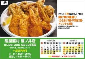 麺屋蕪村 篠ノ井店