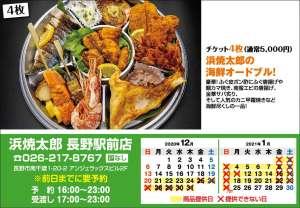 浜焼太郎 長野駅前店