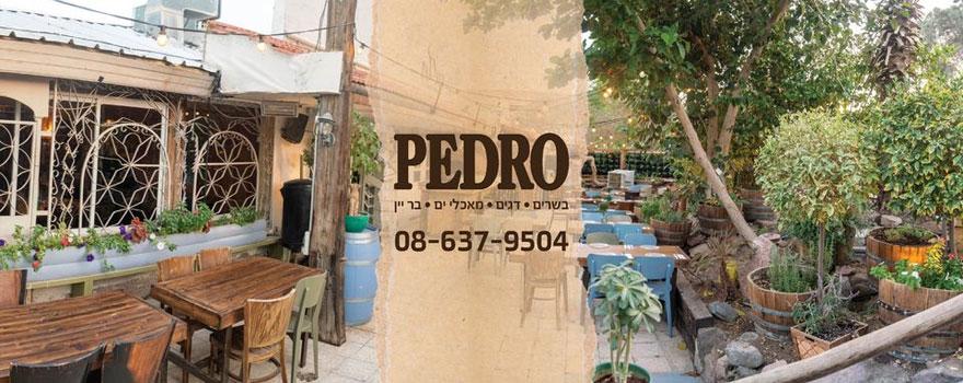 פדרו אילת - Pedro Eilat