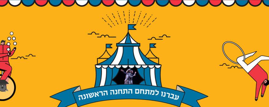 אספקלריא - תיאטרון יהודי
