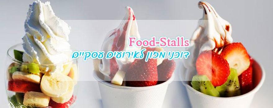 דוכני מזון לאירועים - Food Stalls