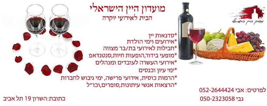 מועדון היין הישראלי