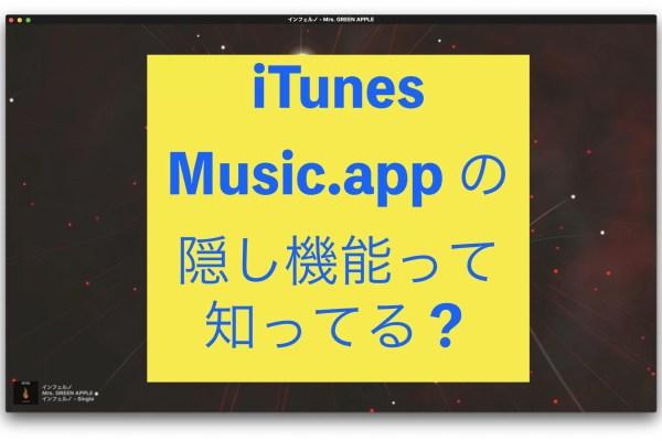 Music app (iTunes)で 気分を上げてくれる 裏技(隠し機能)って知ってる?