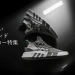 【迷わない】オススメ3大スニーカーブランドを徹底特集
