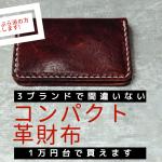 1万円台で買えるコンパクト革財布3選【収納性も抜群です】