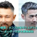 40代の髪型|メンズ白髪刈り上げショート!オーダー方法を画像解説