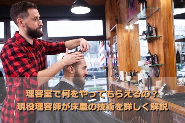理容室ならではの技術を紹介!理容師が床屋のメリットを詳しく解説