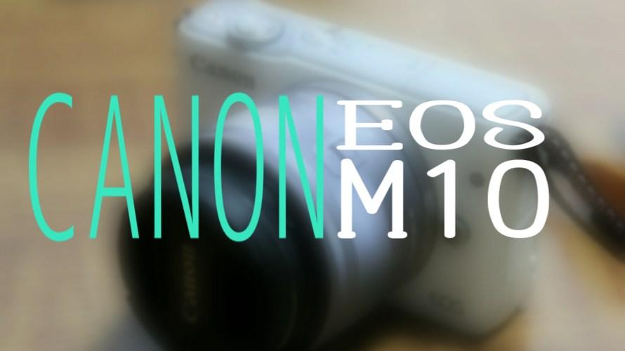 【CANON】ミラーレス機EOS M10を手に入れた!