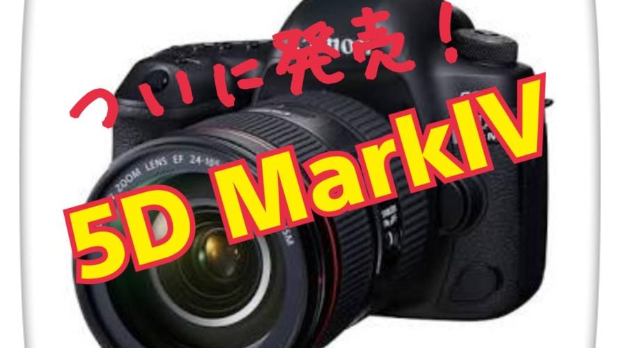 ついに発売決定!Canon 5D MarkⅣ 価格、スペックや新機能とは!?