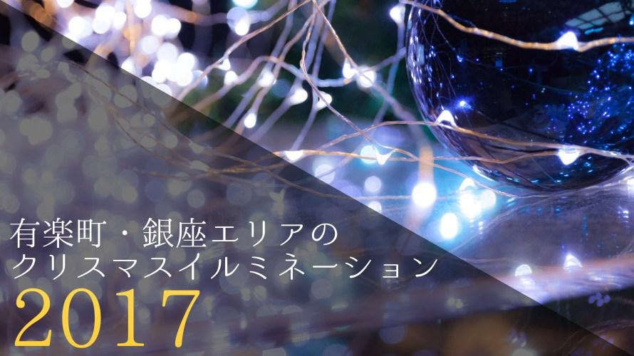 【2017】銀座・有楽町クリスマスイルミネーションは色とりどりで綺麗!