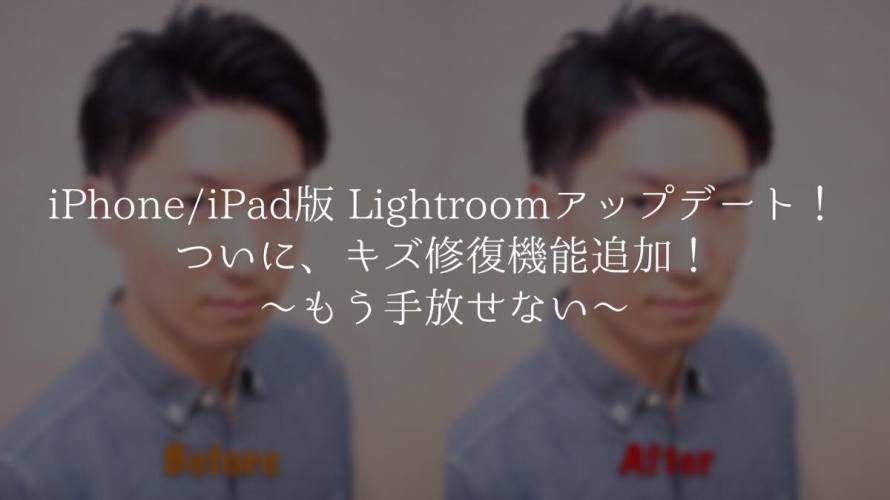 iPhone/iPad版Lightroomの最新アップデートでキズ修復が可能になって、さらに最強アプリになりました。