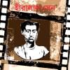 উপমহাদেশের চলচ্চিত্রের জনক মানিকগঞ্জের হীরালাল সেন