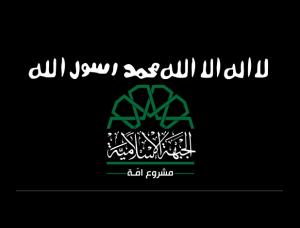 החזית האיסלאמית, יוצר - MrPenguin20 ,מקור -ויקפדיה