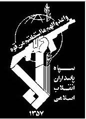 משמרות המהפכה, מקור - ויקפדיה