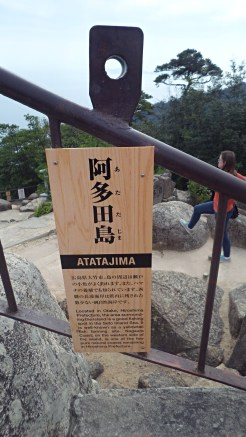 Atatajima