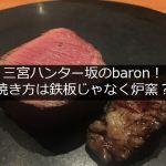 神戸牛ならここ!三宮ハンター坂にあるbaron(バロン)の紹介とアクセス方法。