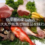 物産展の楽しみ方!神戸の大丸や阪急で特産品を味わえる!