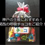 神戸の土産に最適!金賞受賞の呼吸チョコ!おすすめの理由をご紹介!