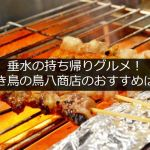 垂水のお持ち帰りグルメにおすすめ!焼き鳥の鳥八商店!