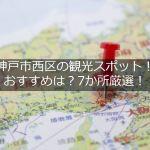 神戸市西区の観光スポット!歴史建造物や工場見学など厳選7所!