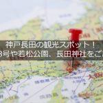 神戸長田の観光スポット!鉄人28号や若松公園、長田神社をご紹介!