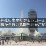 生田神社から南京町へ!モトコーも含めて三宮のおすすめスポットをご紹介!