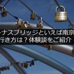 神戸で南京錠といえば?ビーナスブリッジへの行き方は?体験談をご紹介!