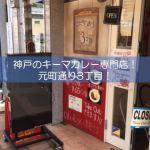 神戸のキーマカレー元町通り3丁目!メニューは1つだけ!値段は?場所は?
