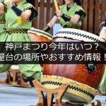 【2020年】神戸まつりのサンバやパレード!今年はいつ?屋台やおすすめは?