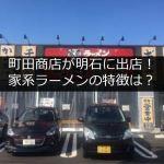 町田商店が明石に!家系ラーメン特徴の濃厚スープと玉ねぎが無料!