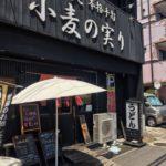 神戸でうどんといえばココ!灘のうどん屋小麦の実りが絶品!