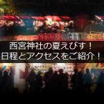【2020年】夏えびすはいつ?西宮神社の夏えびす日程とアクセスをご紹介!
